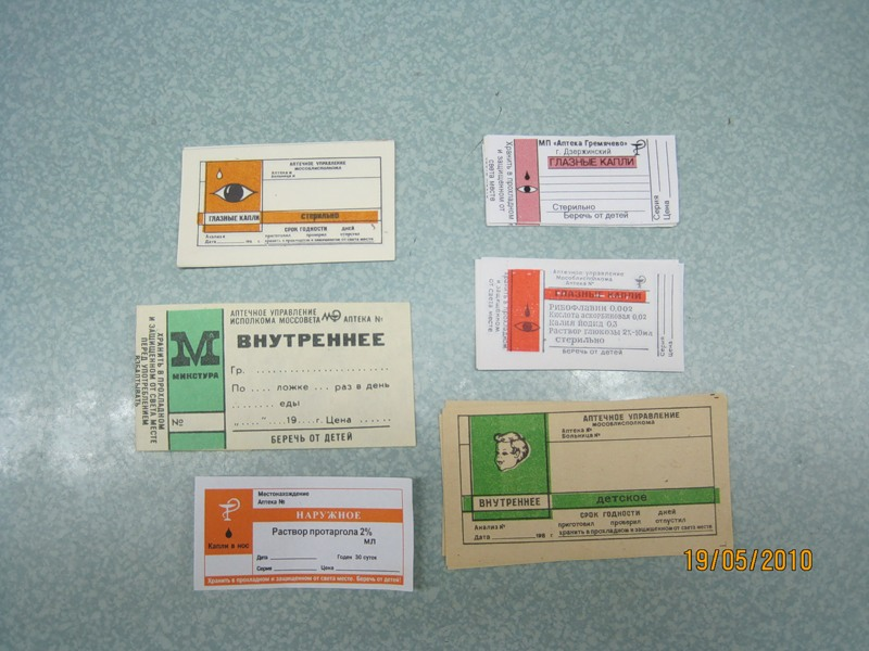 Картинки по запросу этикетки аптечные